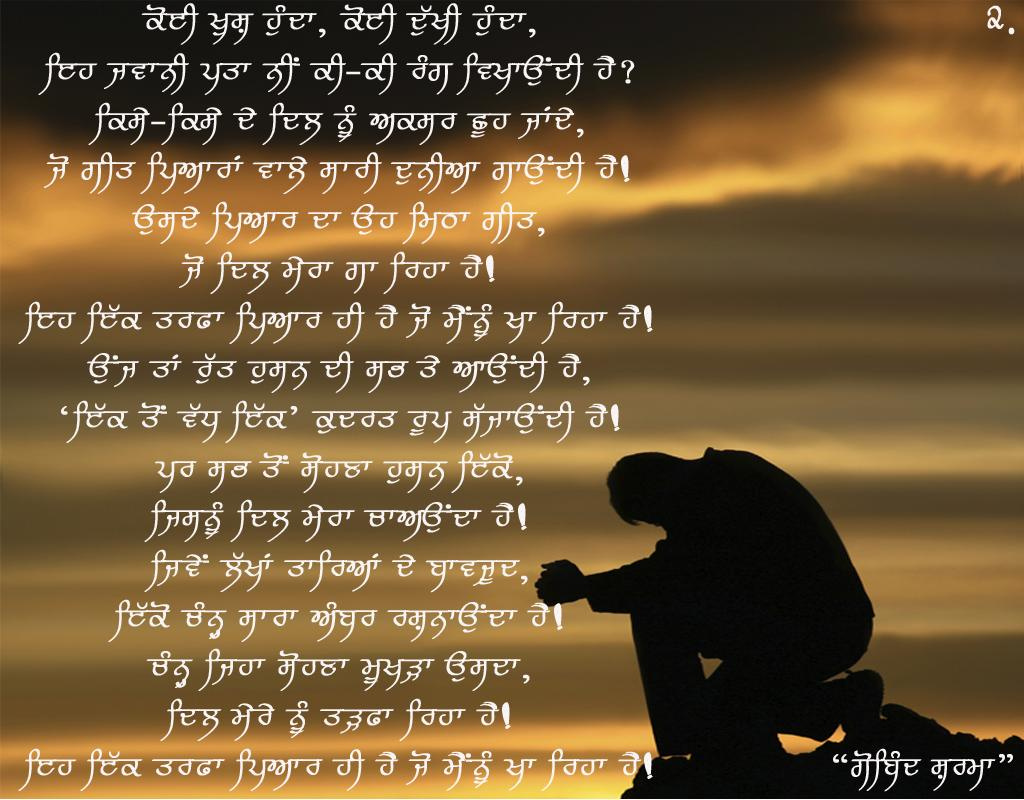 Related Pictures download punjabi sad wallpapers for your mobile 1024x800