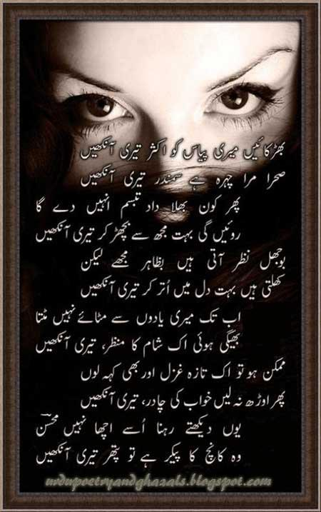 urdu poetry wallpapers beautiful sad lovely urdu poetry wallpapers 450x717