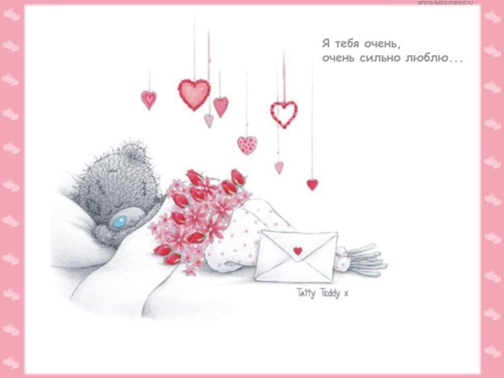 Открытки с мишкой я тебя люблю, открыток красивых валентинок