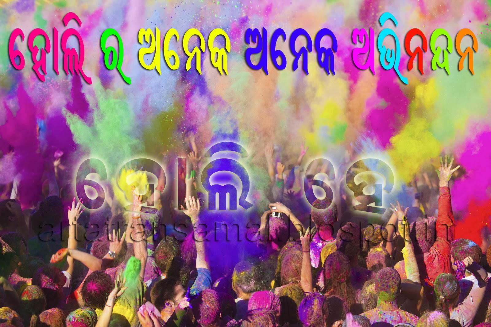 Odisha Parba Parbani Happy Holi Animated Odia Wallpaper 1600x1067