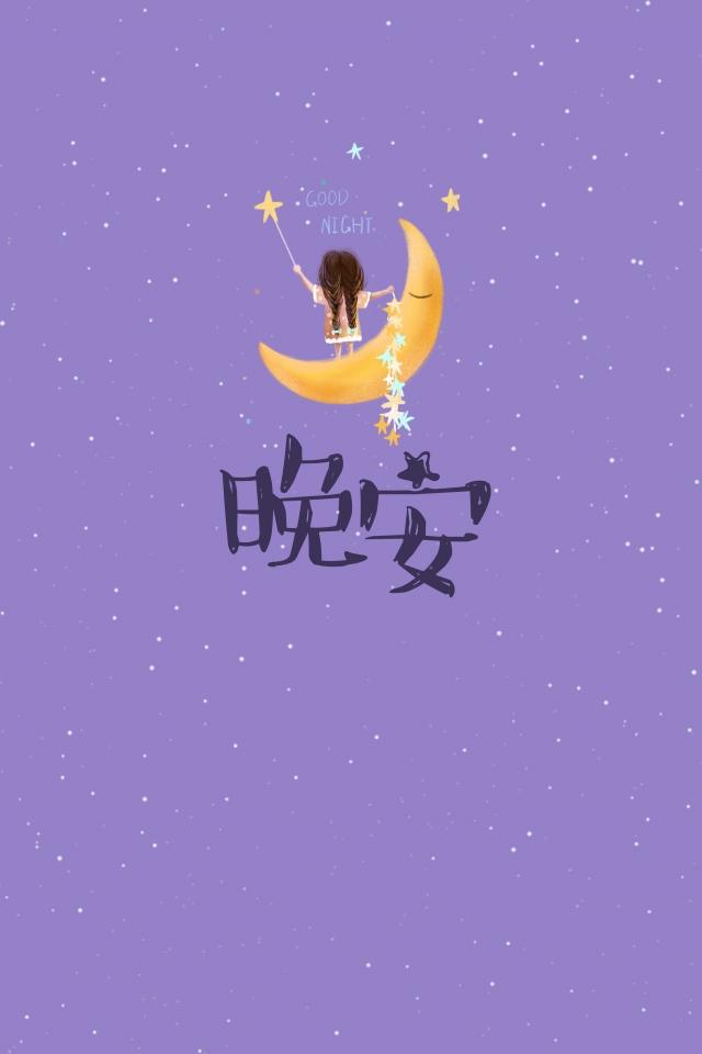 Purple Moon Star Girl Greetings Cell Phone Cartoon Wallpaper 640x960