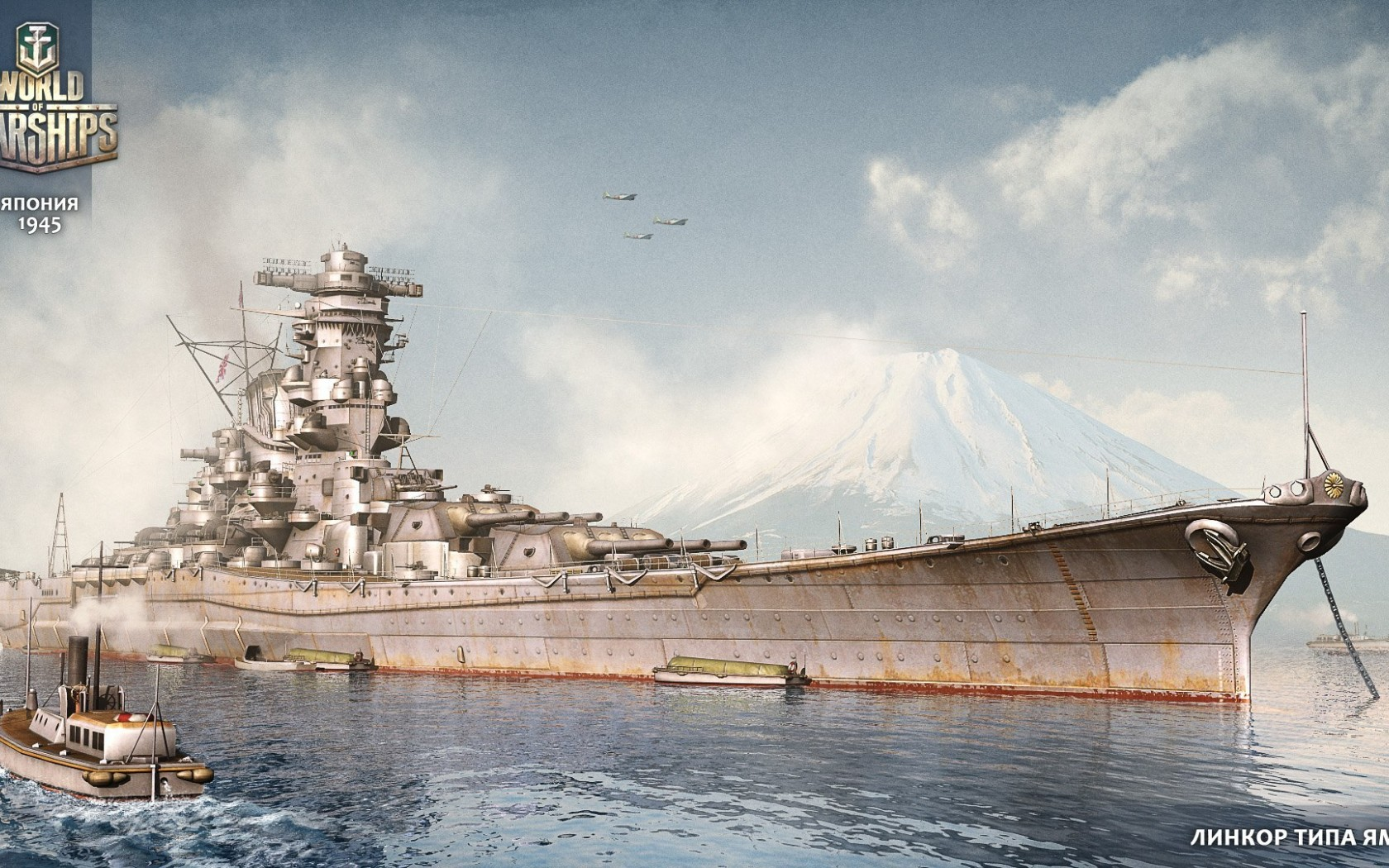 World Of Warships Wallpaper HD 11970 Game Wallpapers 1680x1050
