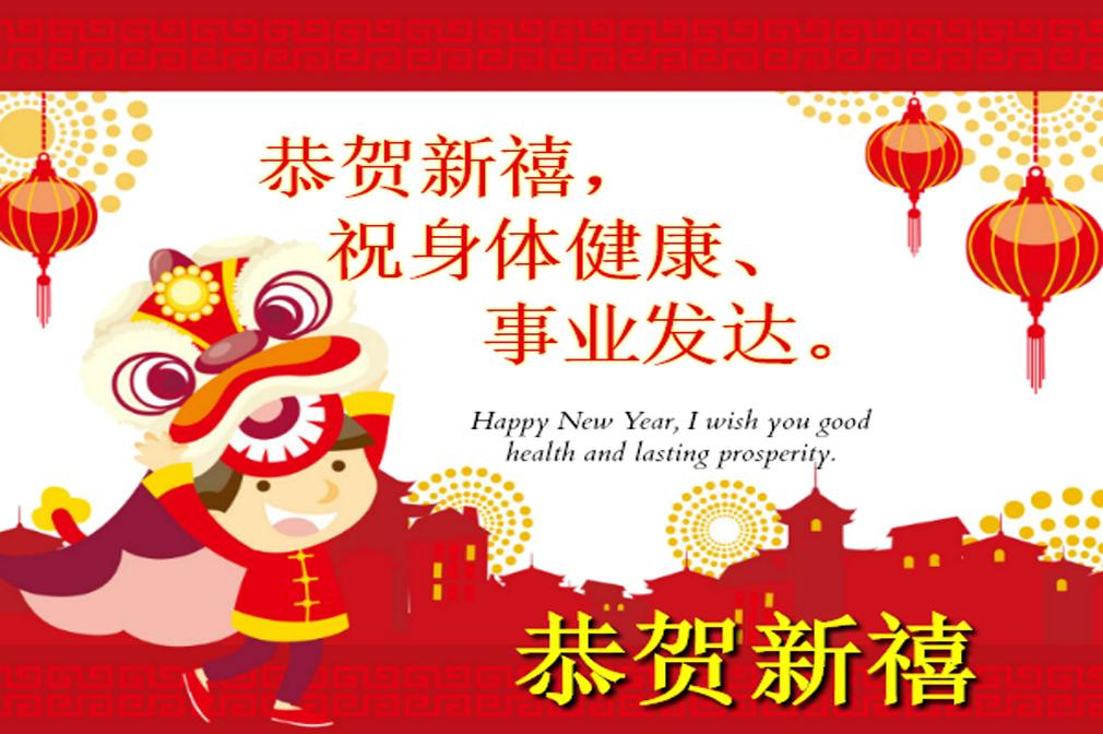 Chinese New Year Sayings for Android   APK Download 1010x672