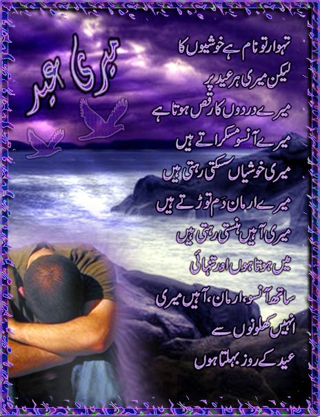 Top 50 Beautiful Urdu Poetry Wallpapers Collection Shayari Urdu 464x605