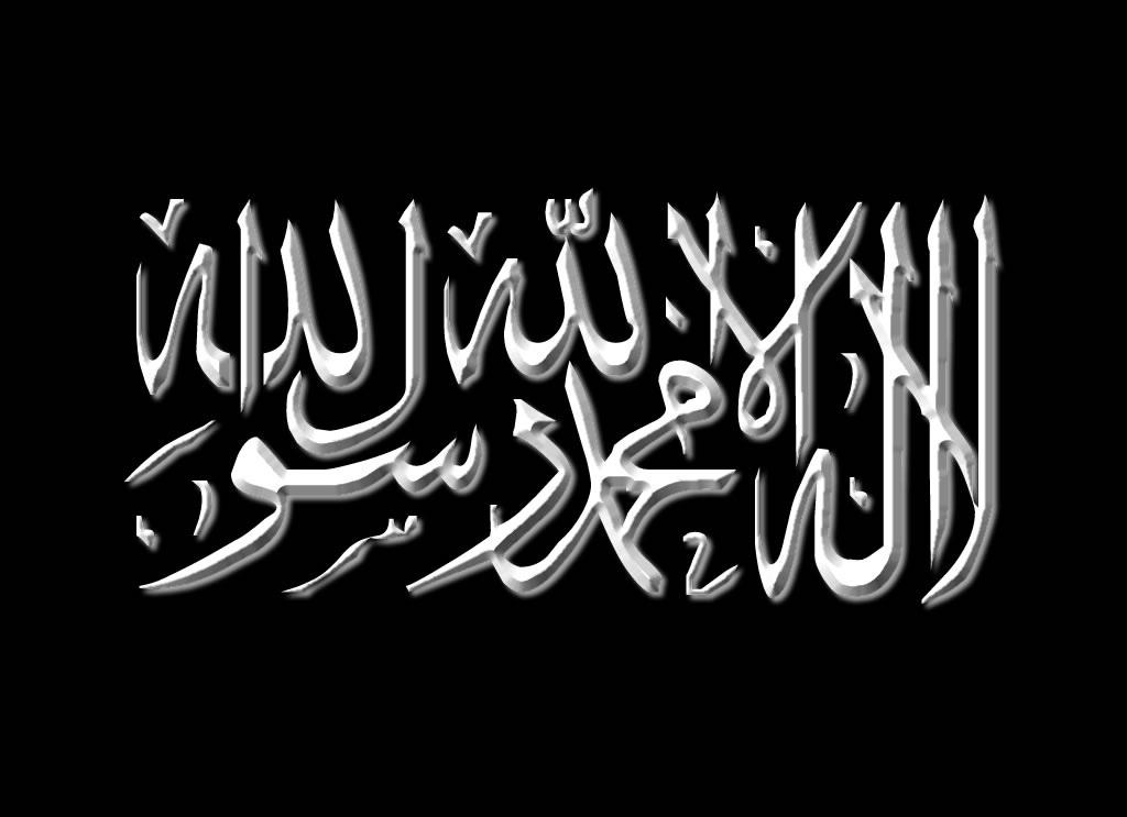 ilaha illallah Muhammadur Rasulullah Wallpapers   Islamic Wallpapers 1024x743