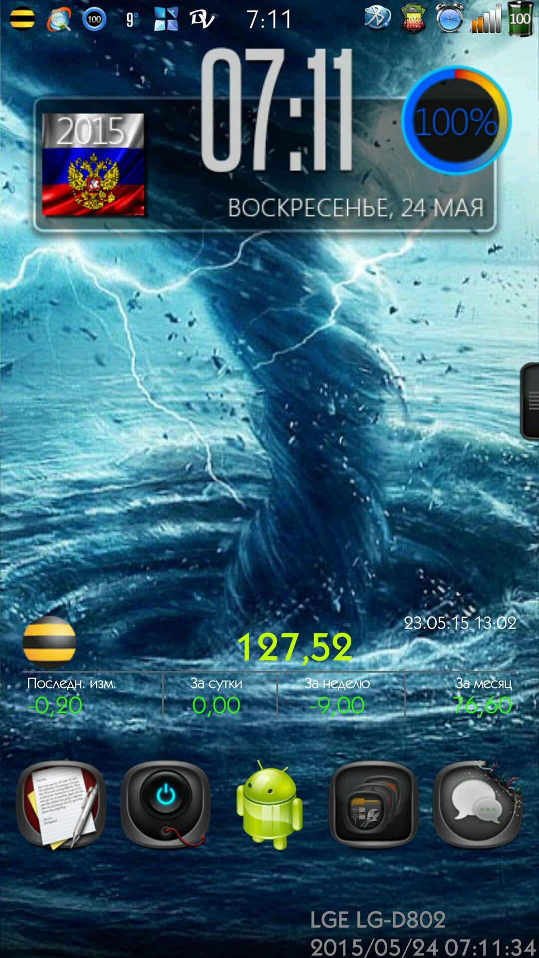 Tornado Live Wallpaper 10 Android Trashbox 1080x1920