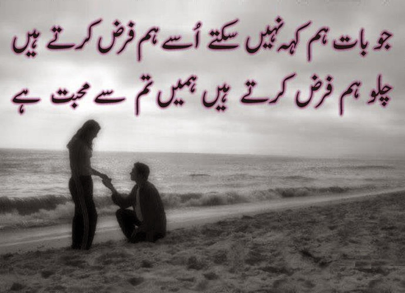 Download HD Wallpapers 3D Beautiful Sad Urdu Poetry HD Wallpapers 1380x1001