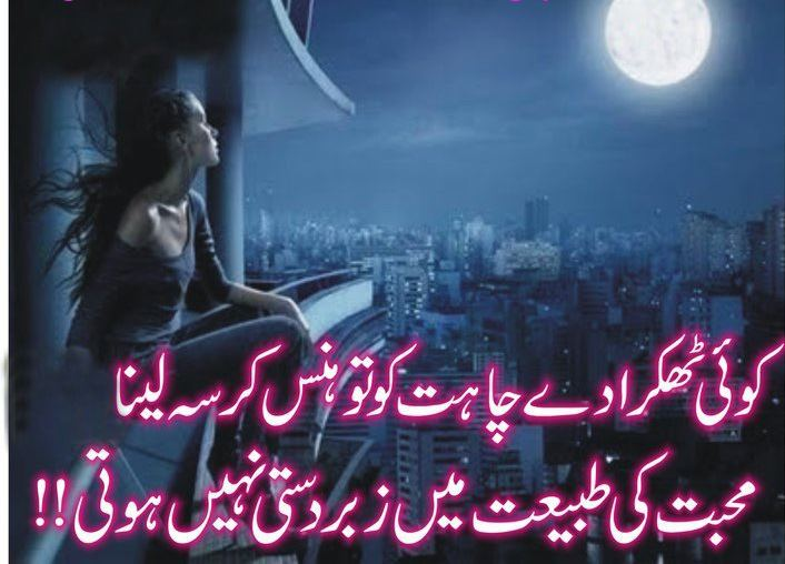 urdu poetry wallpapers beautiful sad lovely urdu poetry wallpapers 706x508