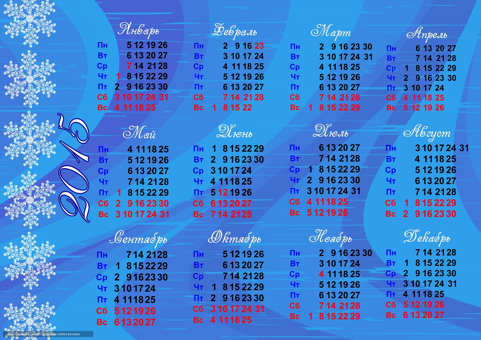 Download wallpaper calendar 2015 Year of the Goat desktop 1600x1131