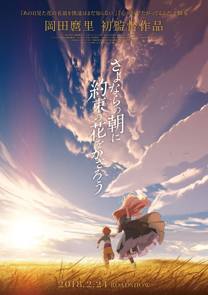 Maquia Erial   When the Promised Flower Blooms Maquia When 707x1000