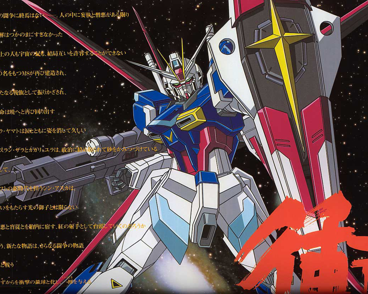 gundam mobile suit wallpaper Anime Forums Anime News More 1280x1024