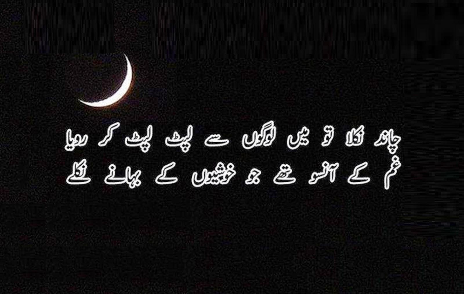 Download HD Wallpapers 3D Beautiful Sad Urdu Poetry HD 1600x1015