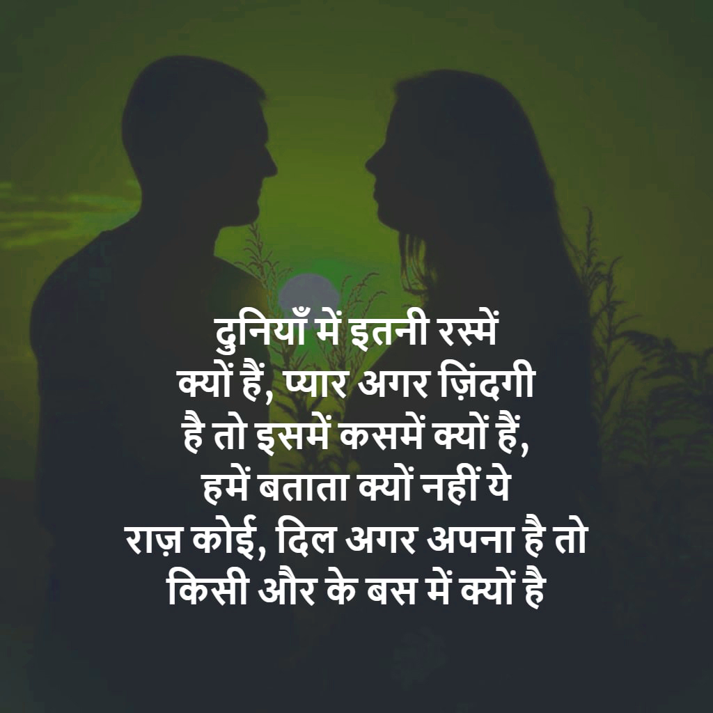 122 Best Hindi Shayari Images Pictures 1024x1024