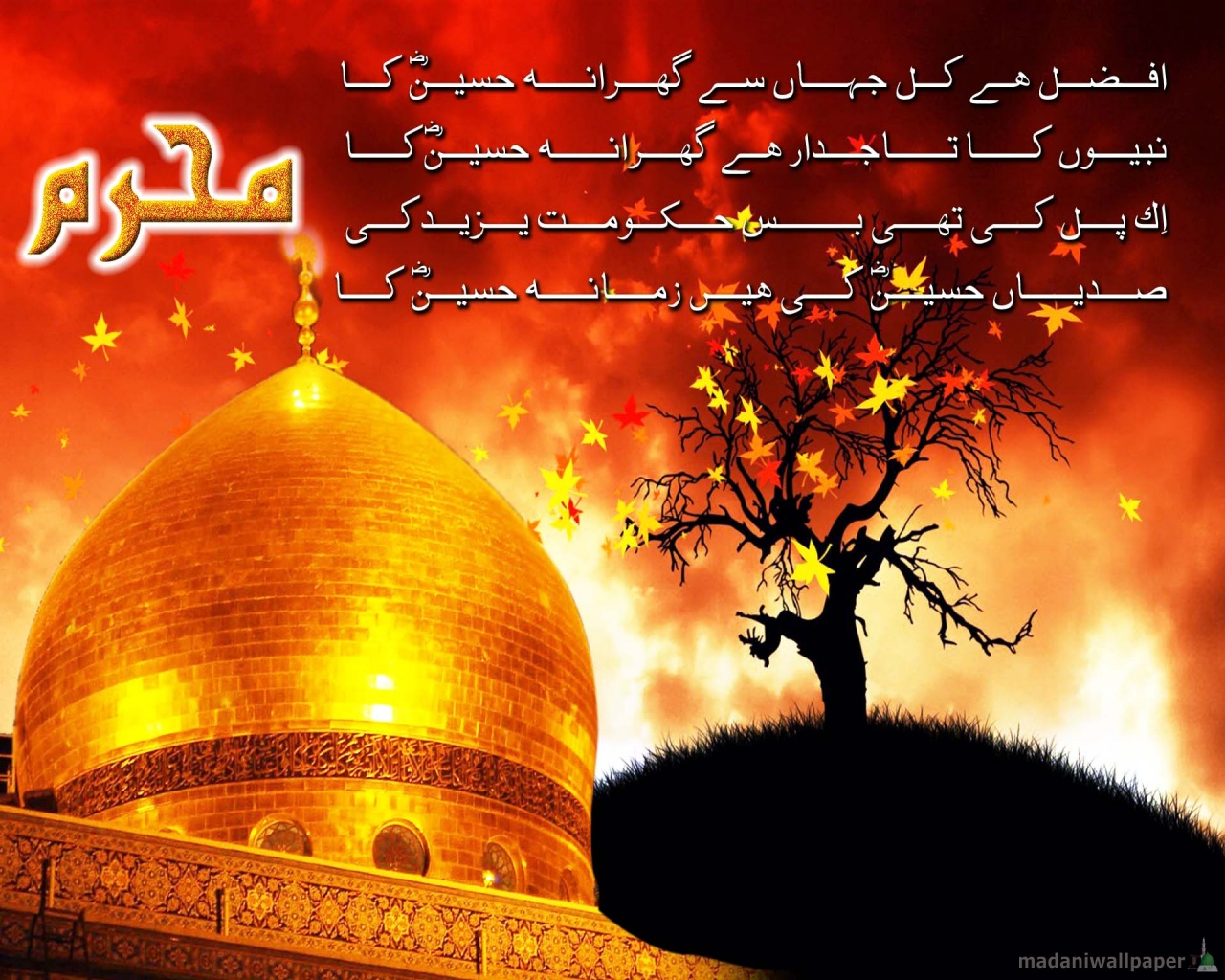 set Beautiful Muharram Wallpaper For Your Computer wallpaper on your 1280x1024
