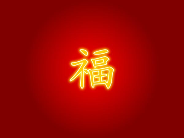 Lucky Wallpaper Feng Shui