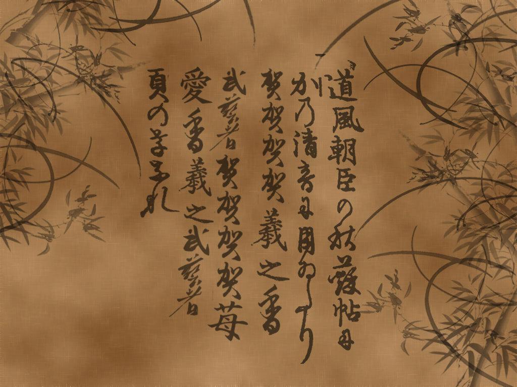 Japanese Scroll Wallpaper by yami kitsune 1024x768