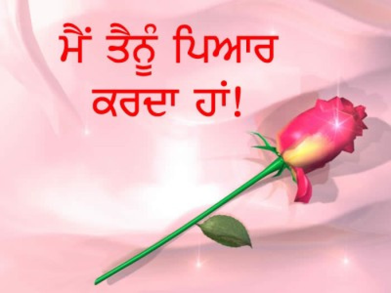 Magnificent Sad Quotes In Punjabi Download Gallery - Valentine ...