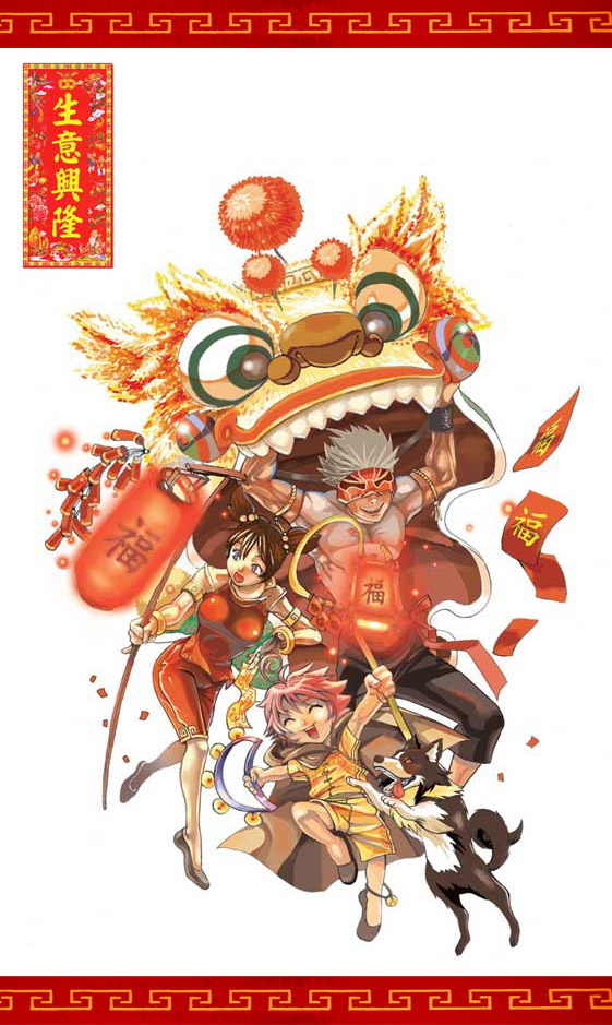 Gong Xi Fa Cai 2K6 by jotter 561x939