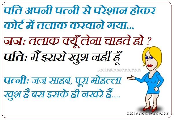 Download Funny Office Jokes Hindi Patni Cartoons Wallpaper 605x420