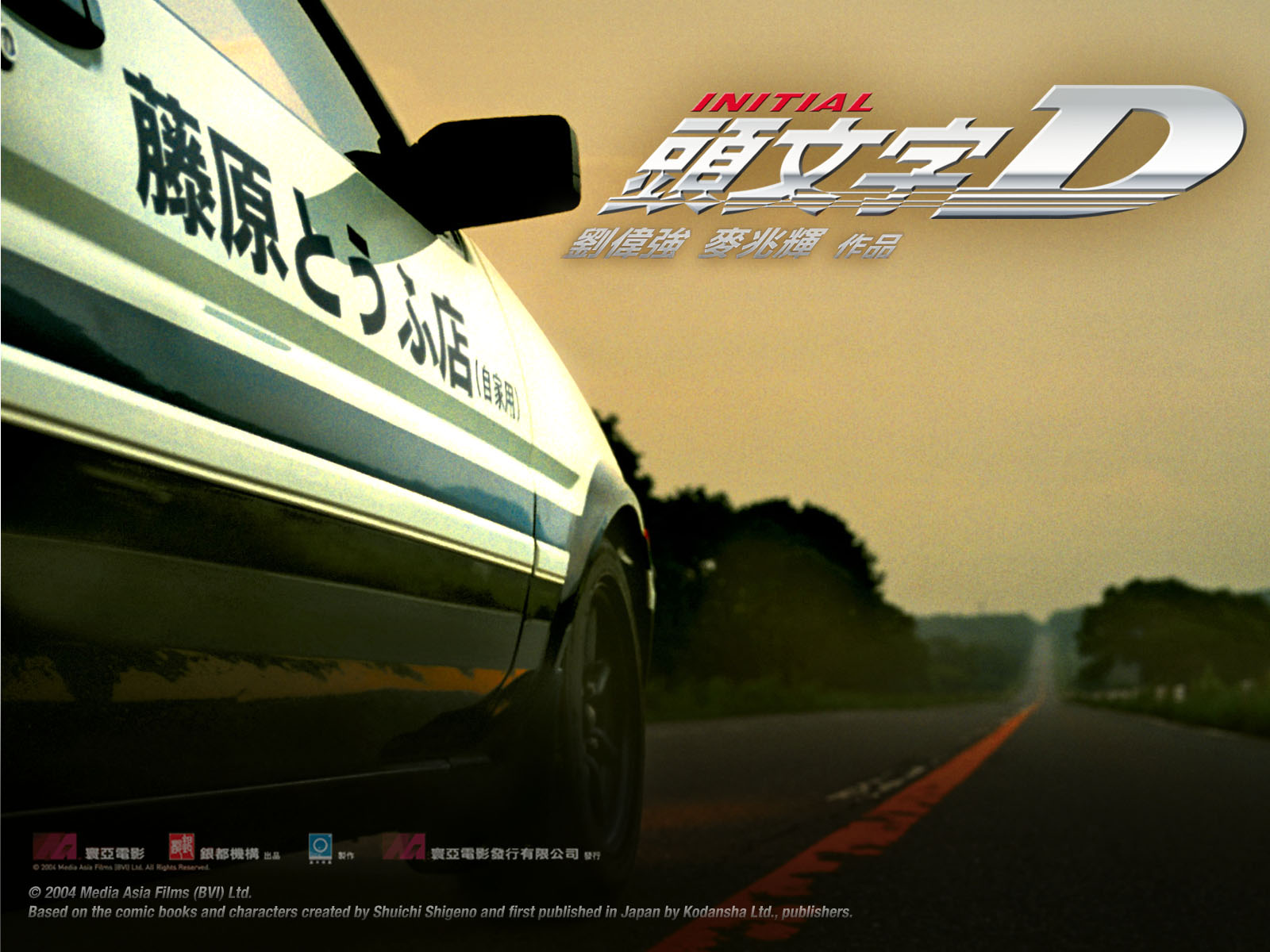 Initial D wallpaper 1200 01 in Initial D album photos and posters 1600x1200