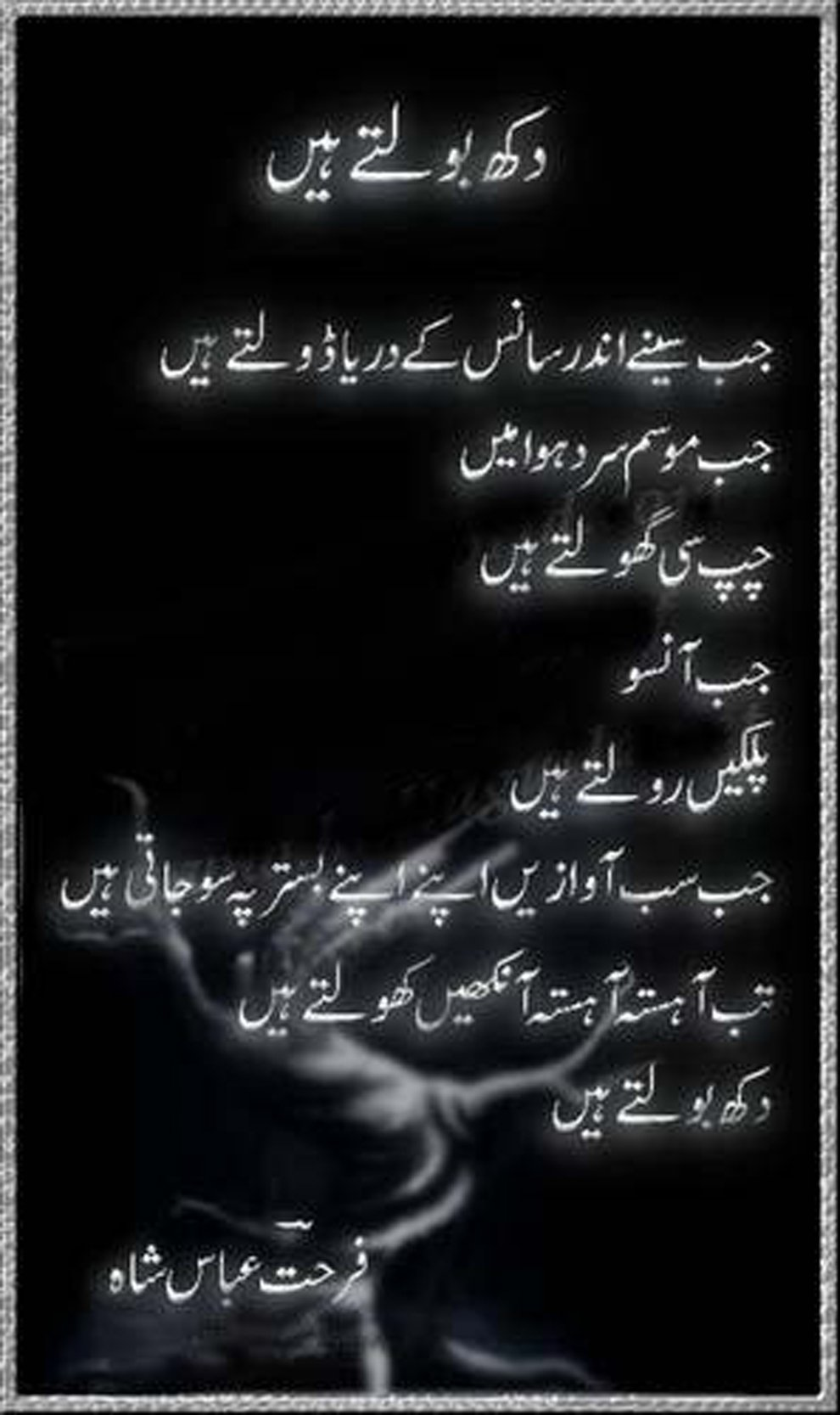Wallpapers for Boys in Urdu Sad Wallpaper With Poetry Sad Poetry 990x1667