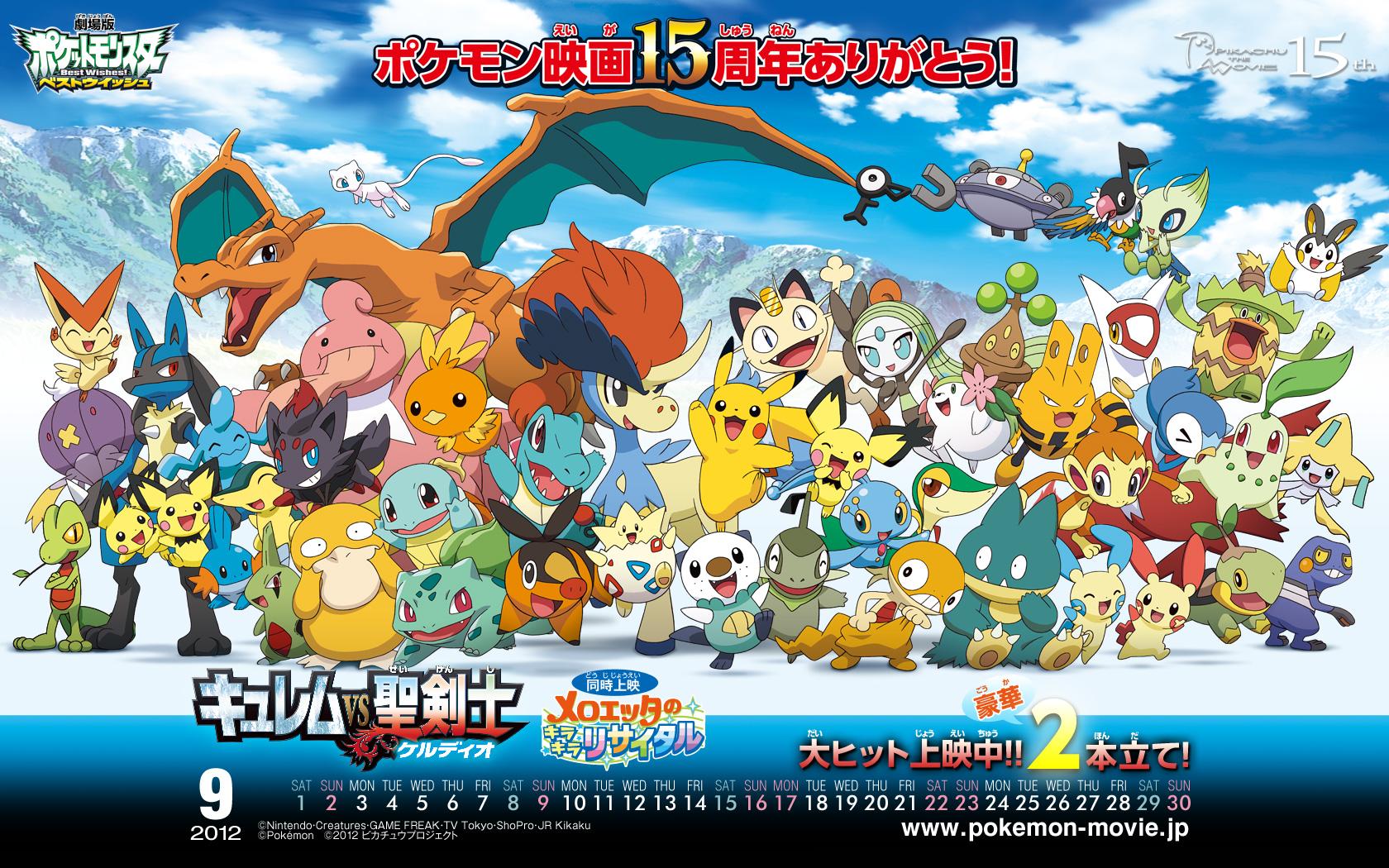 Pokemon Movie Wallpaper Wallpapersafari