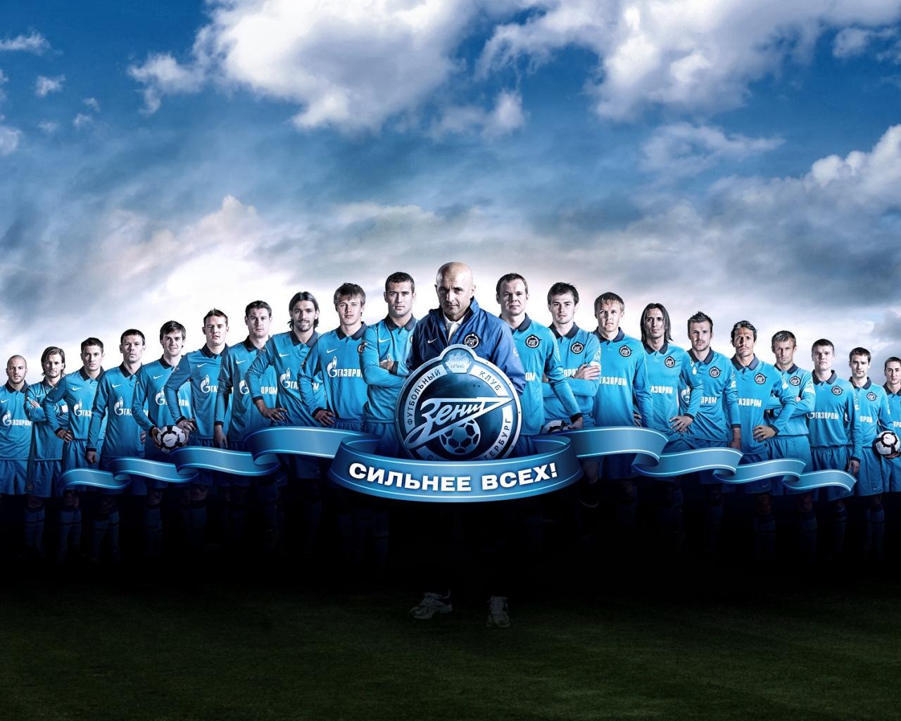 1280x1024 Wallpaper zenith team football sky clouds football club 1280x1024