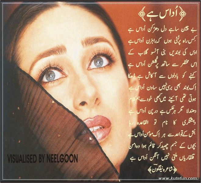 Poetry Wallpaper Mohsin Nazir Mughal Freelance Designer 659x599
