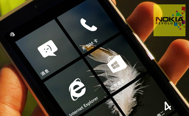 Start Screen Background in Windows Phone 81 Seen in a New Leaked 650x400