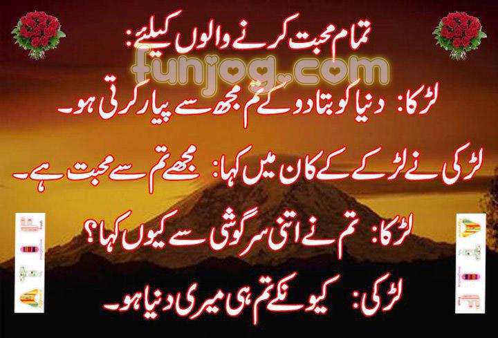 Funjog com Designed urdu Poetry Urdu Ghazlain 720x489