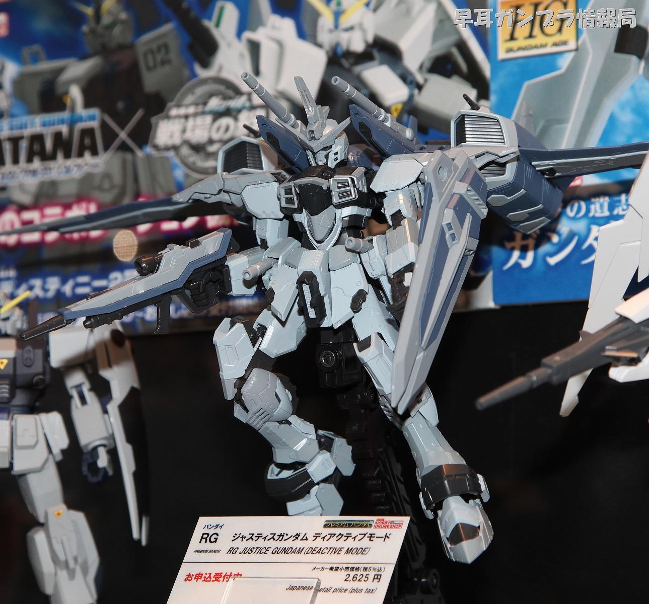 Online Shop Exclusive RG Justice Gundam [Deactive Mode]   Wallpaper 1289x1200