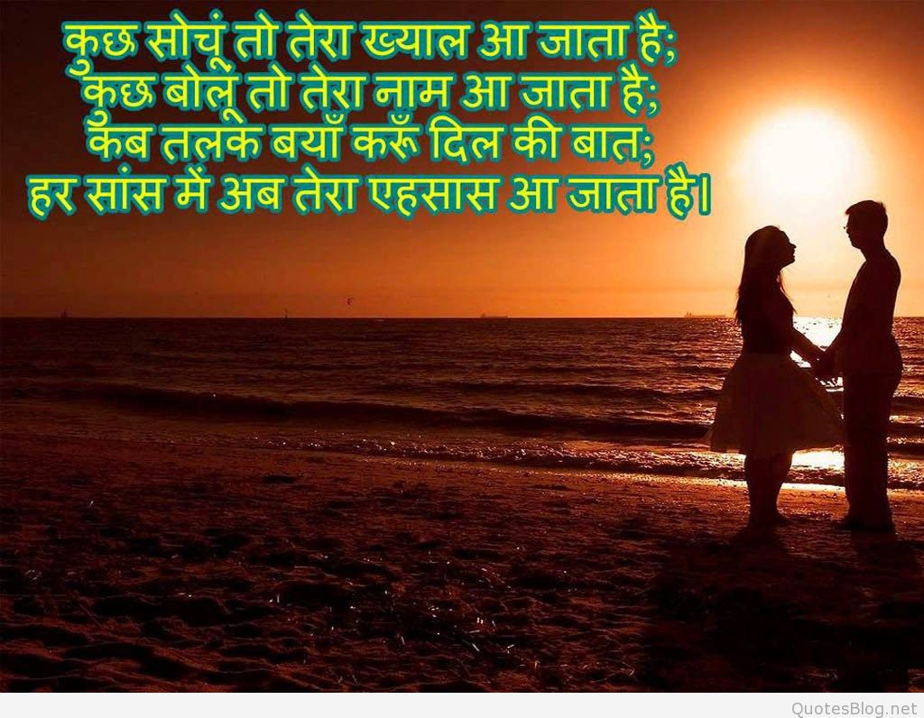 Free Download Hindi Romantic Love Quotes For Whatsapp Hd Wallpaper