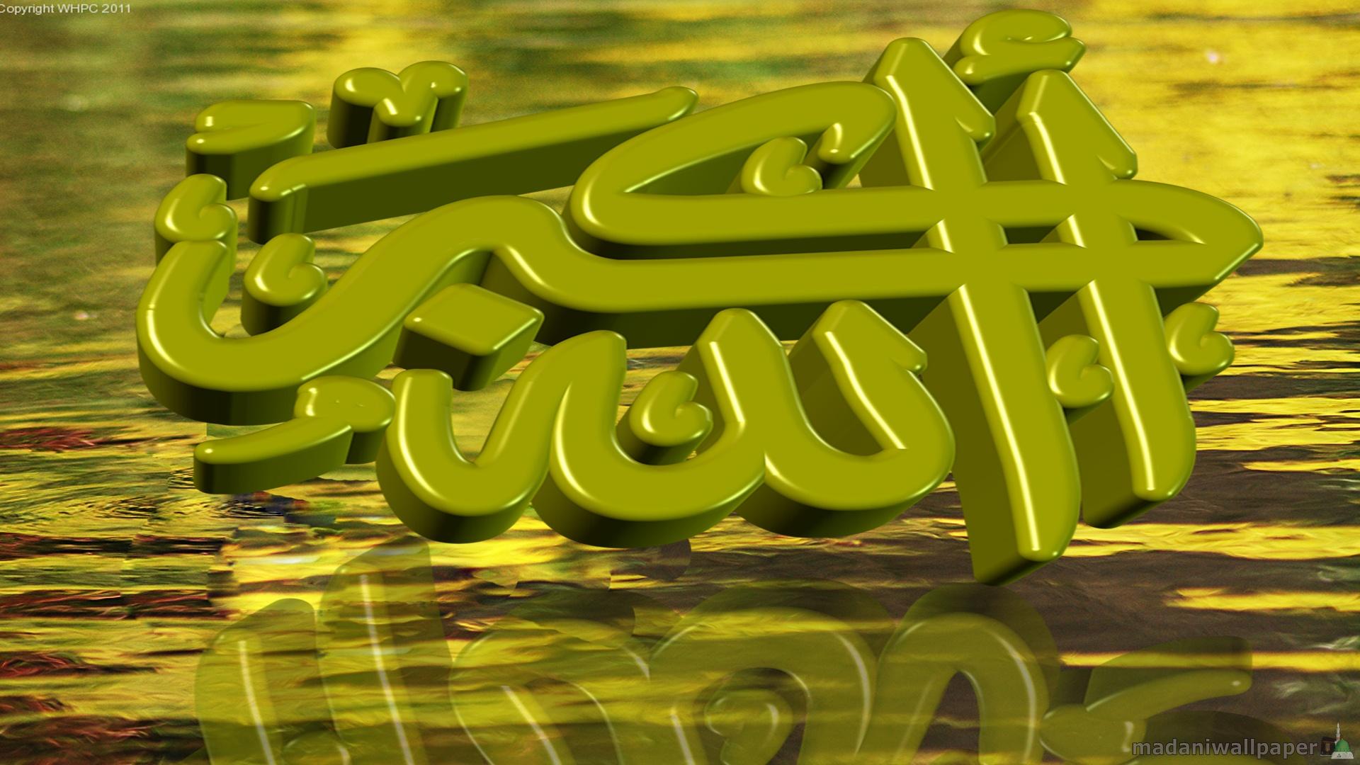 How to set 3D New Islamic Wallpaper wallpaper on your desktop 1920x1080