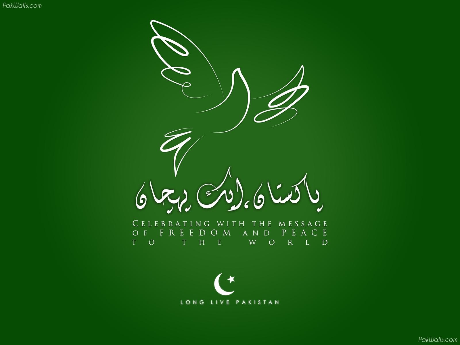 Love Wallpapers Pk : I Love Pakistan Wallpapers - WallpaperSafari