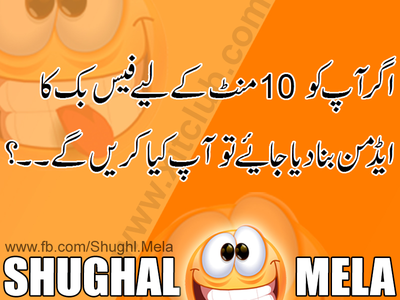 15112d1357234068 latest funny questions urdu funny urdu question 3jpg 800x600