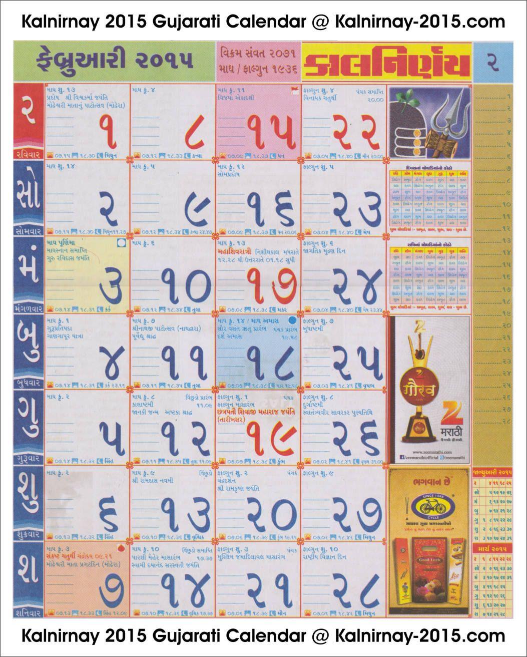 February 2015 Gujarati Kalnirnay Calendar 2015 Kalnirnay 1053x1312