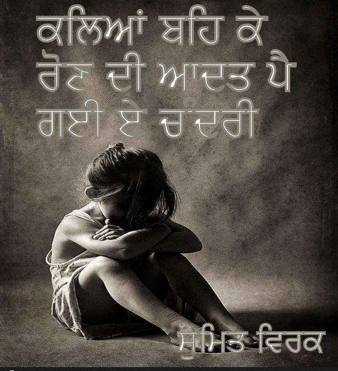 35 Wonderful Collection Of Best Sad Quotes: Punjabi Wallpaper Original