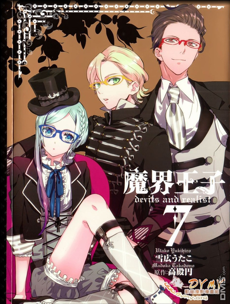 Dantalion Makai Ouji devils and realist   Zerochan Anime Image 940x1239
