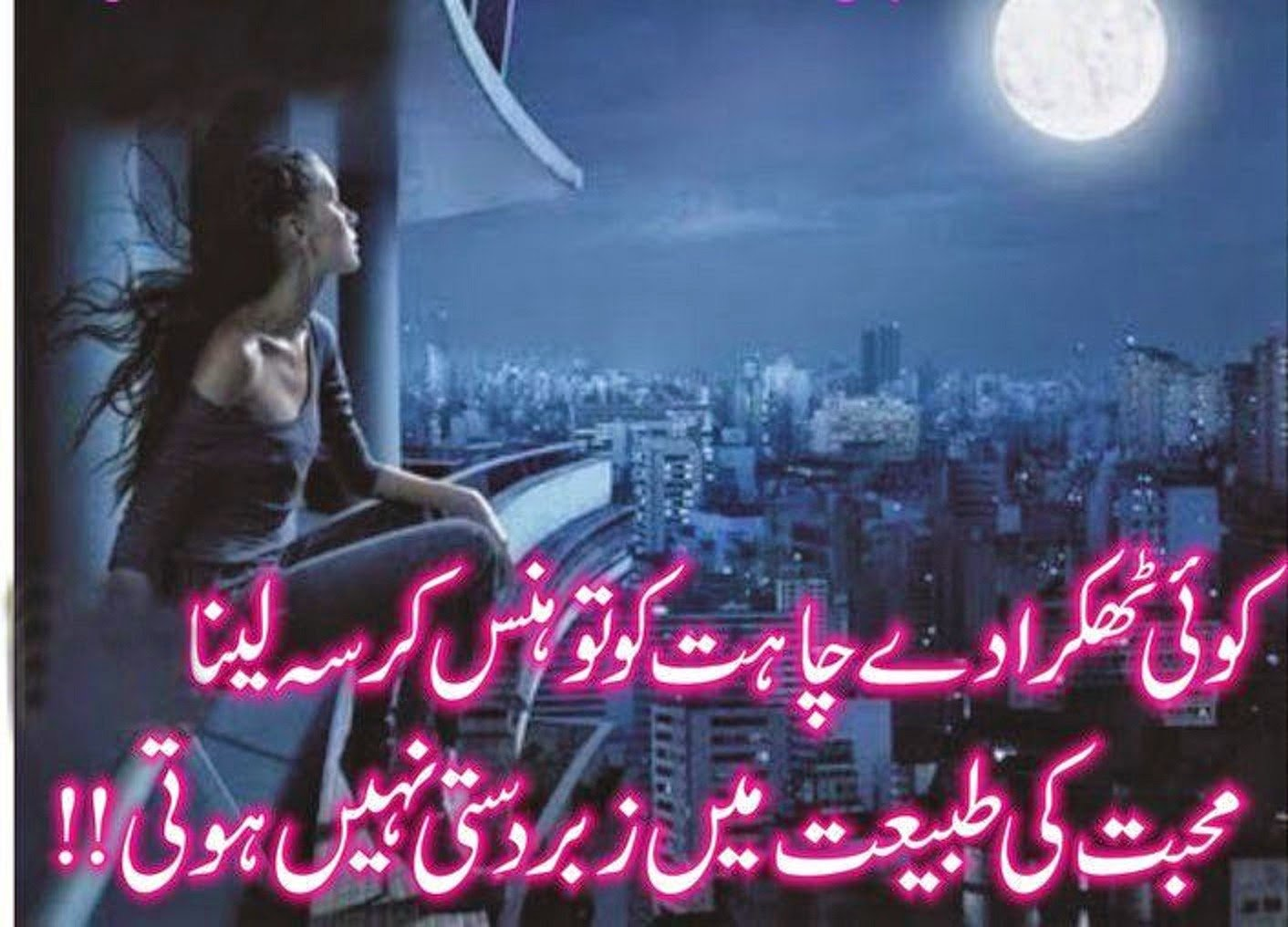 Download HD Wallpapers 3D Beautiful Sad Urdu Poetry HD 1412x1016