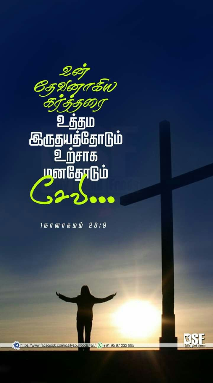 Free Download Pin By Tamil Mani On Tamil Bible Verse Wallpapers Bible Words 720x1296 For Your Desktop Mobile Tablet Explore 30 Mani Wallpapers Mani Wallpapers Om Mani Padme Hum Wallpaper