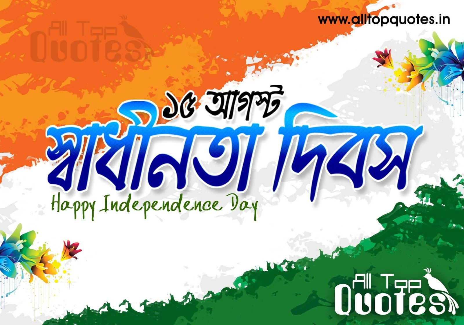 happy independence day bengali messages All Top Quotesin 1600x1120