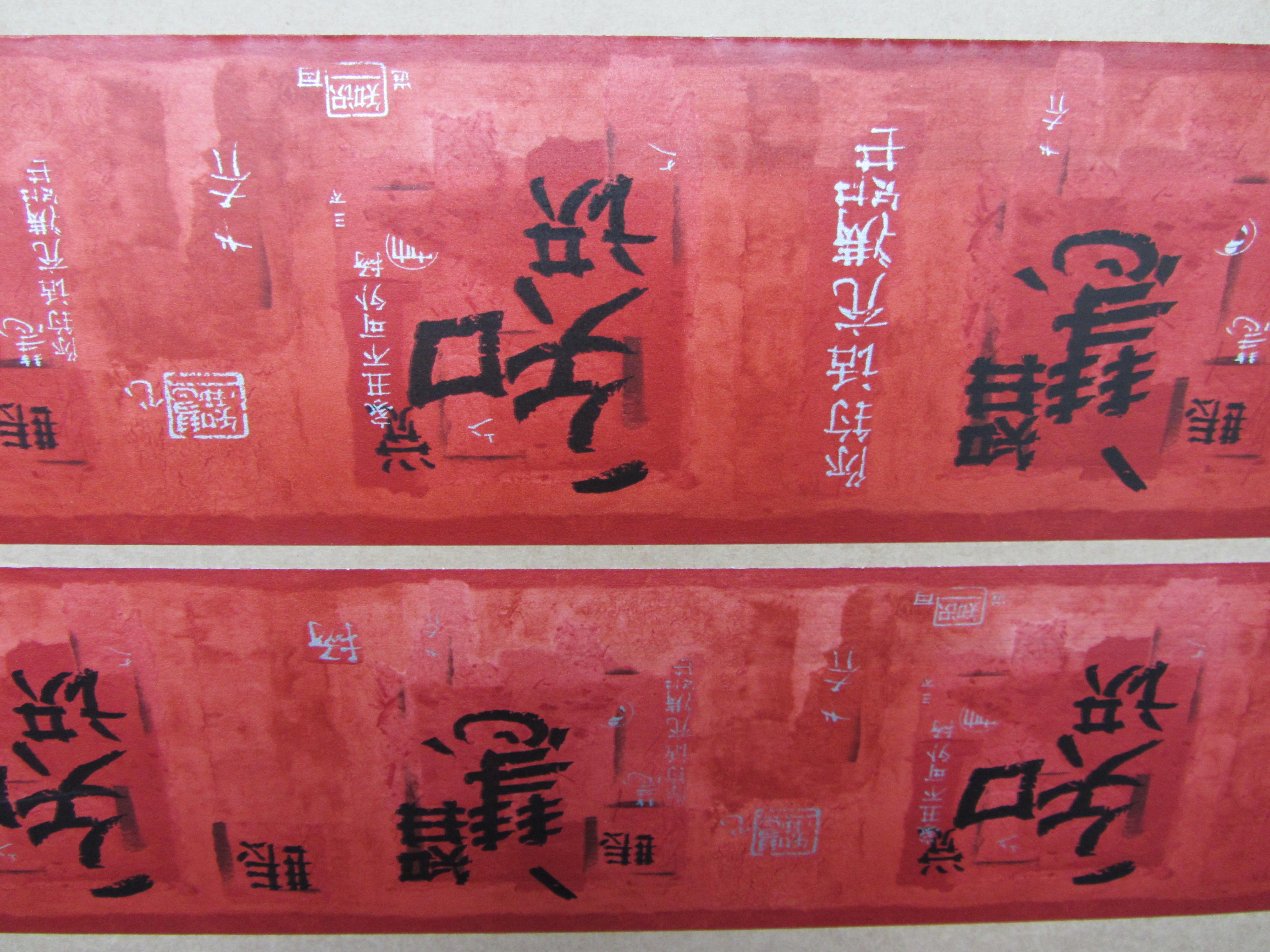ORIENTAL RED WALLPAPER BORDER SELF ADHESIVE BEDROOM HALLWAY LOUNGE 5M 4000x3000