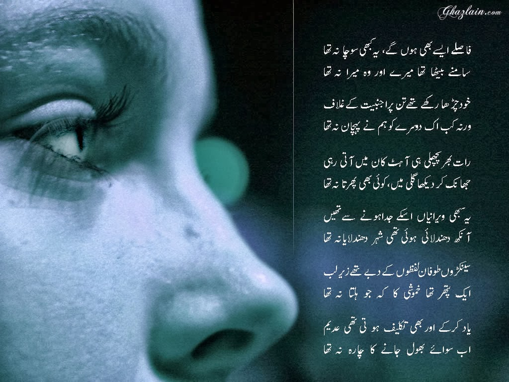 3D Beautiful Sad Urdu Poetry Wallpapers Download Hd Wallpapers 1024x768