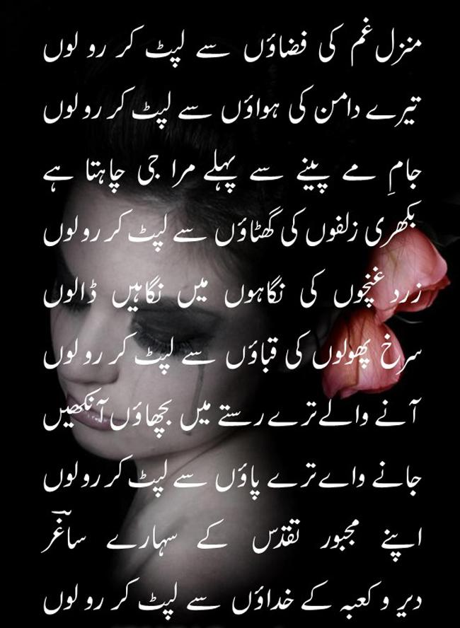 sad urdu poetry full hd Wallpapers 650x888