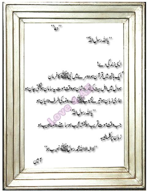 ISLAMIC POETRY 483x631