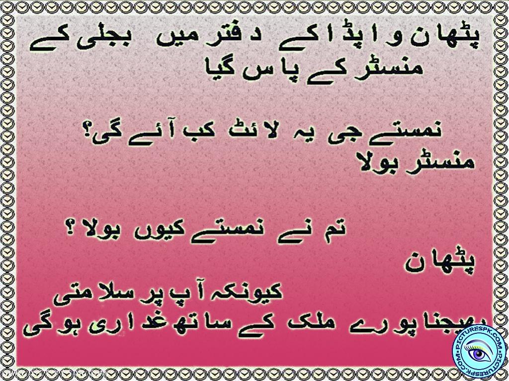 View Funny Urdu Joke Picture Wallpaper in 1024x768 Resolution 1024x768