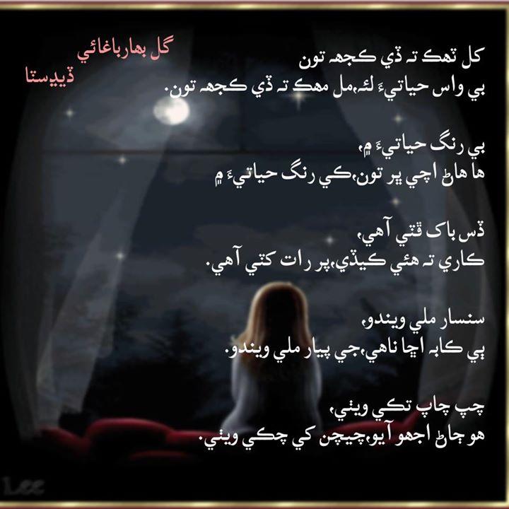 Beautiful Wallpapers For Desktop Sindhi Poetry Wallpapers 720x720