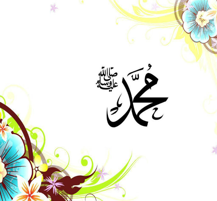 Muhammad SAW Name Wallpapers Live HD Wallpaper HQ Pictures Images 700x650