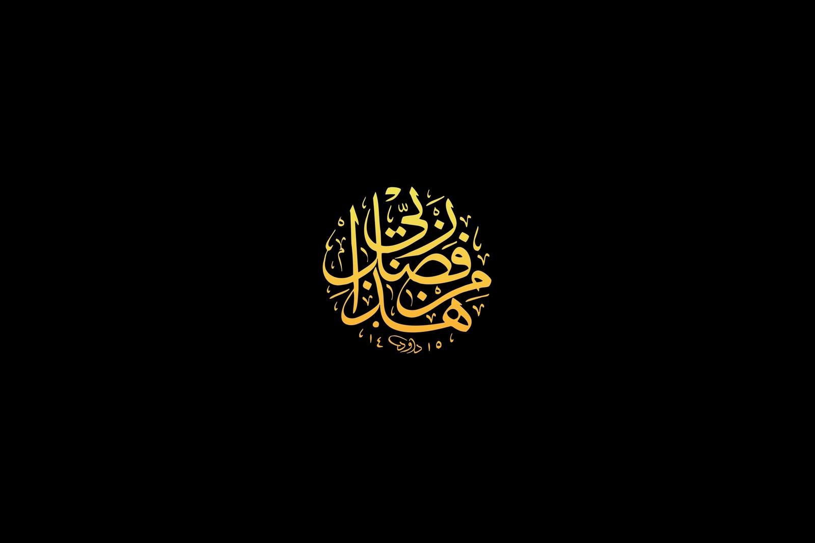 Uitzonderlijk HD Islamic Wallpaper - WallpaperSafari #UX57