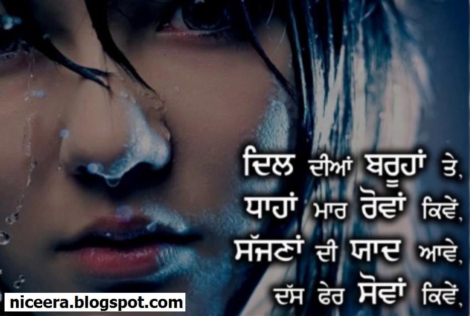 Download Punjabi Sad Wallpapers Punjabi Wallpapers 933x627